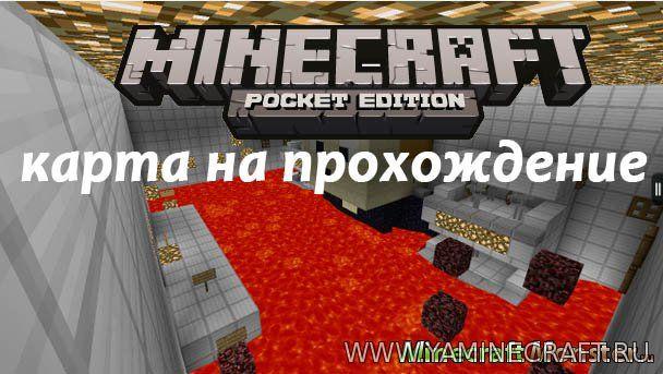 Скачать Карты Minecraft на прохождение