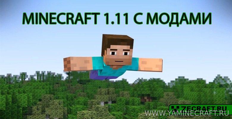 Minecraft скачать бесплатно с модами и читами